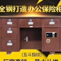 万瑞** 80公分双指纹投币式保险柜 全钢保险桌 指纹办公桌