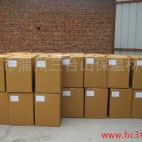 供应SinoshineHP硅酸铝保温材料