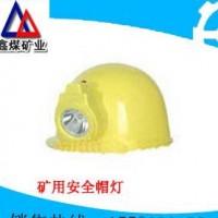 LED矿用矿用安全帽灯, LED矿用安全帽