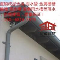 赛安特K型金属成品雨水槽专业生产成品天沟上门安装