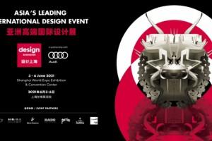 亚洲年度设计盛会设计上海盛大开幕dHome携手万名设计师免费观展