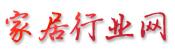 中国家居行业网
